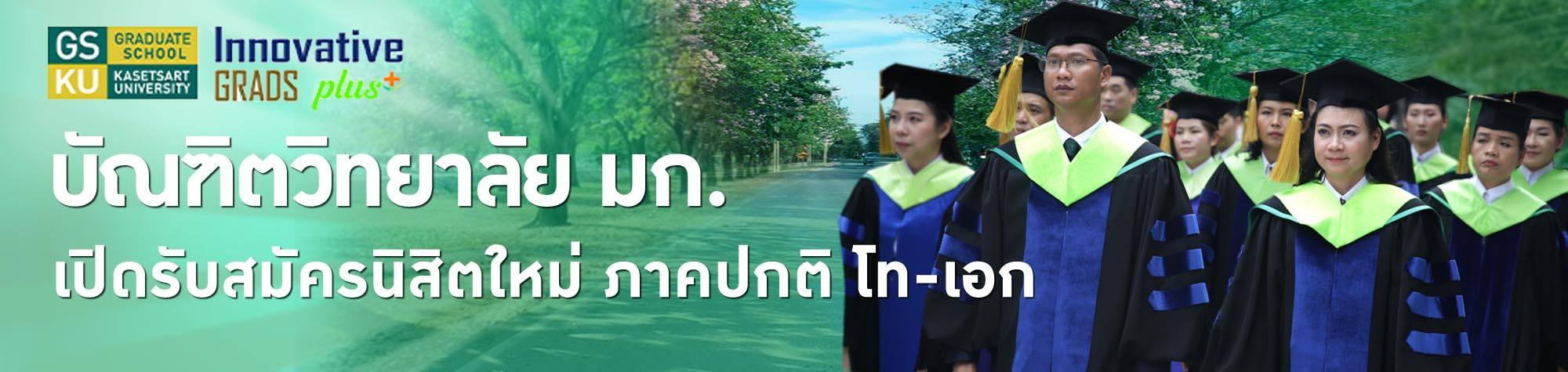 บัณฑิตวิทยาลัย มก. รับสมัครนิสิต 64
