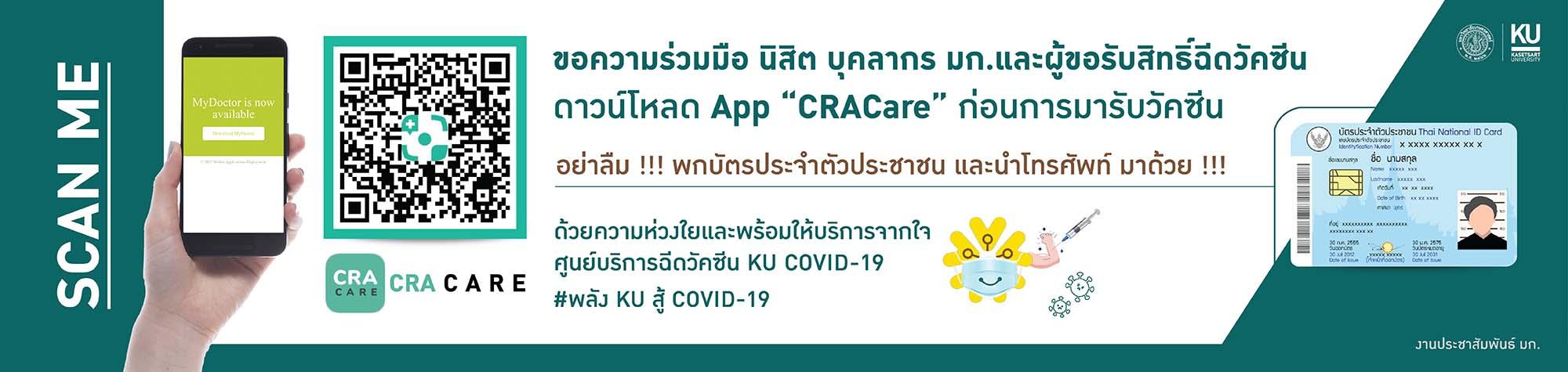 Application CRACare